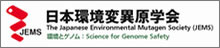 日本環境変異原学会 - The Japanese Environmental Mutagen Society (JEMS)